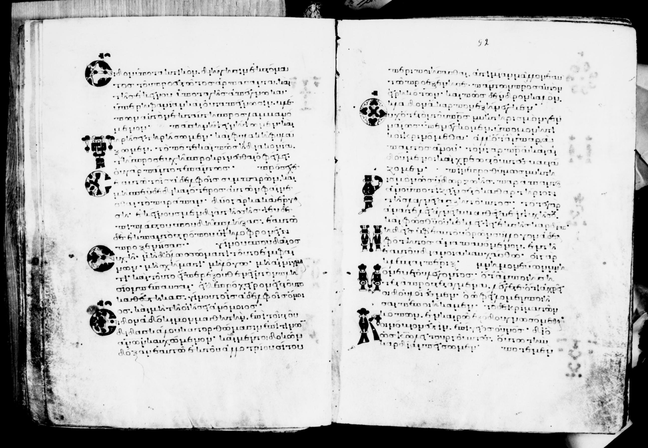 Manuscripts in St  Catherine's Monastery, Mount Sinai, Greek