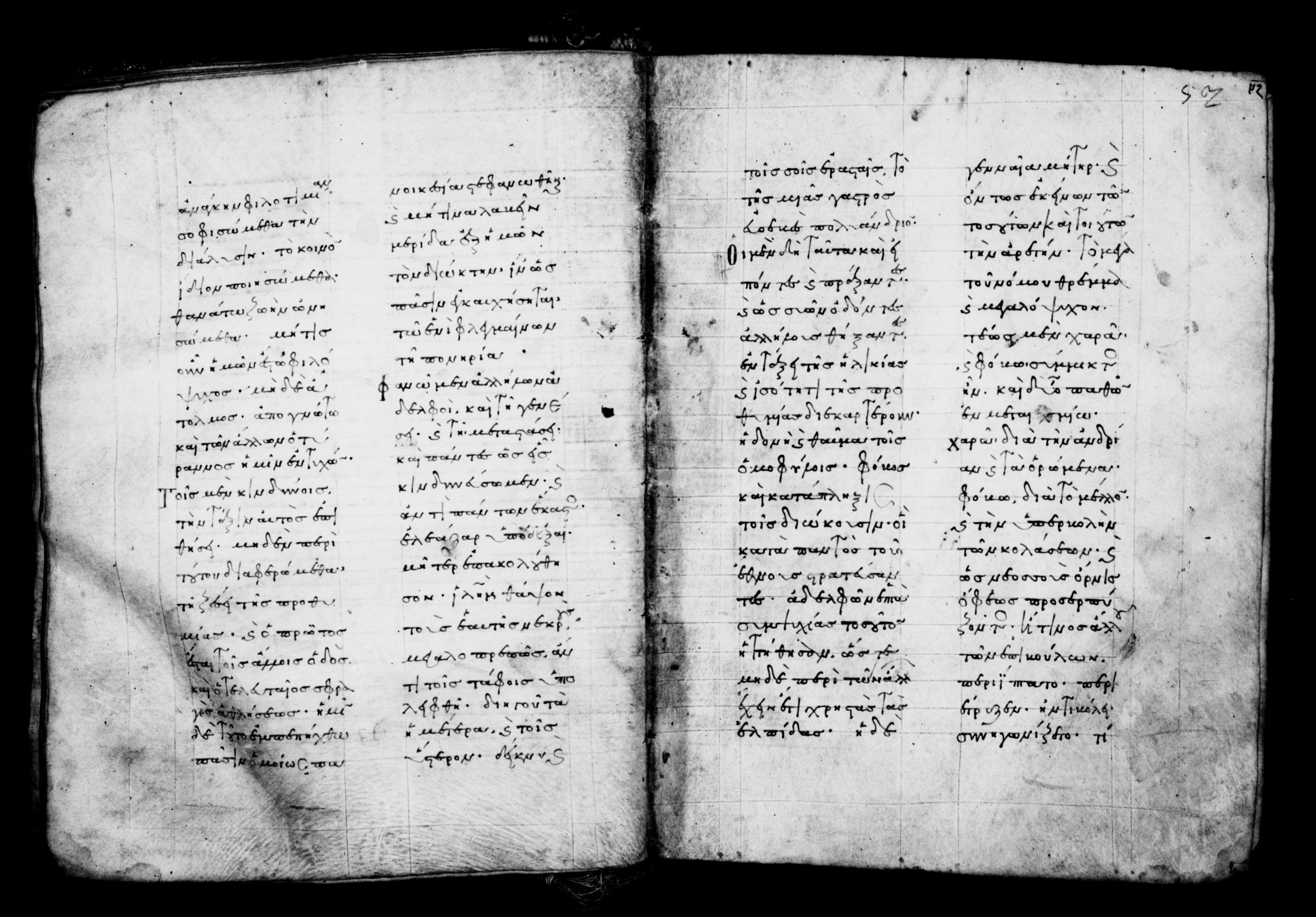 Manuscripts in St  Catherine's Monastery, Mount Sinai, Greek