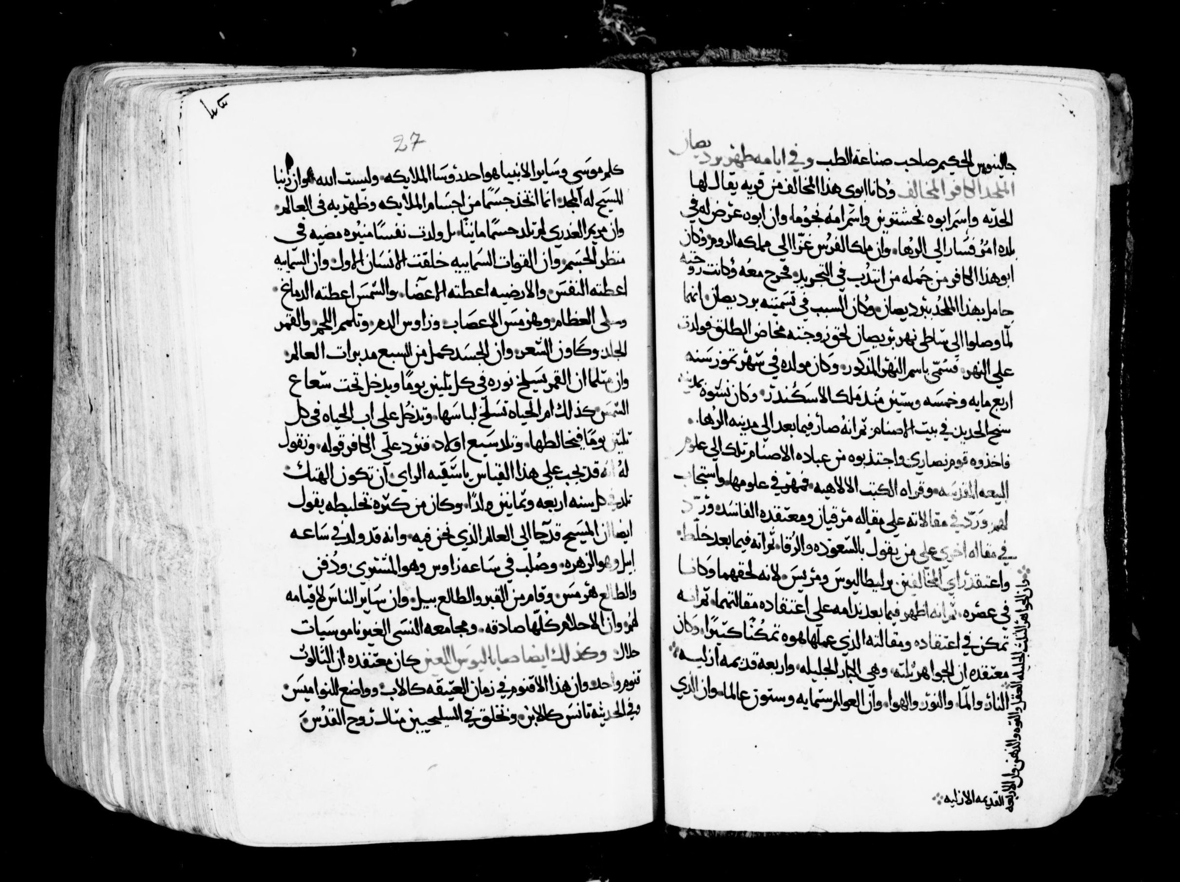 3d991a4e6 Manuscripts in St. Catherine's Monastery, Mount Sinai, 1100/1199, Arabic  Manuscripts 390. Canons of Oecumenical Councils. (amedmonastery.00279389840- ms/) ...