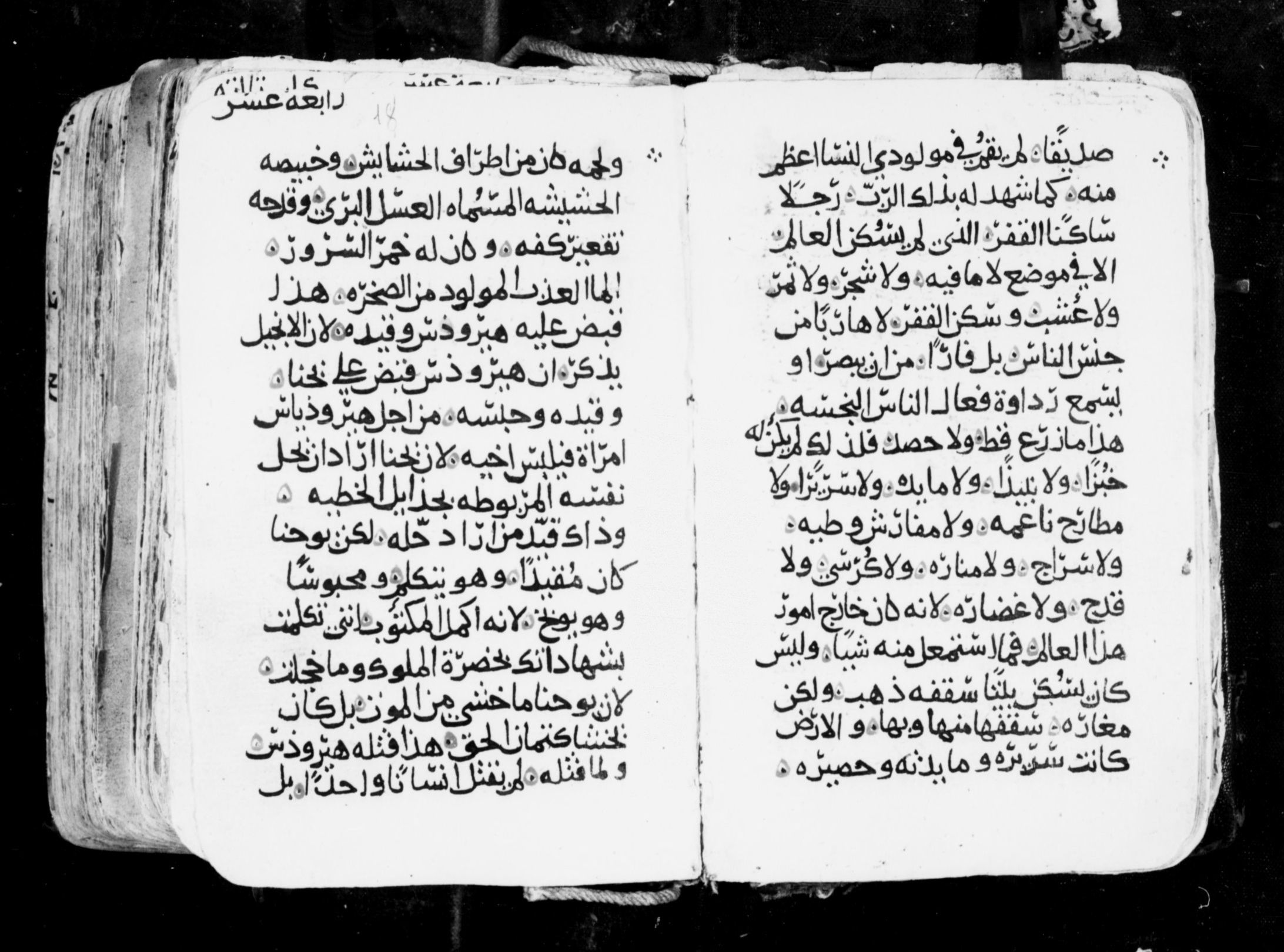 127722188 Manuscript/Mixed Material, Arabic Manuscripts 440. Martyrdoms and Lives of  Saints. (amedmonastery.00279390970-ms/) | Library of Congress