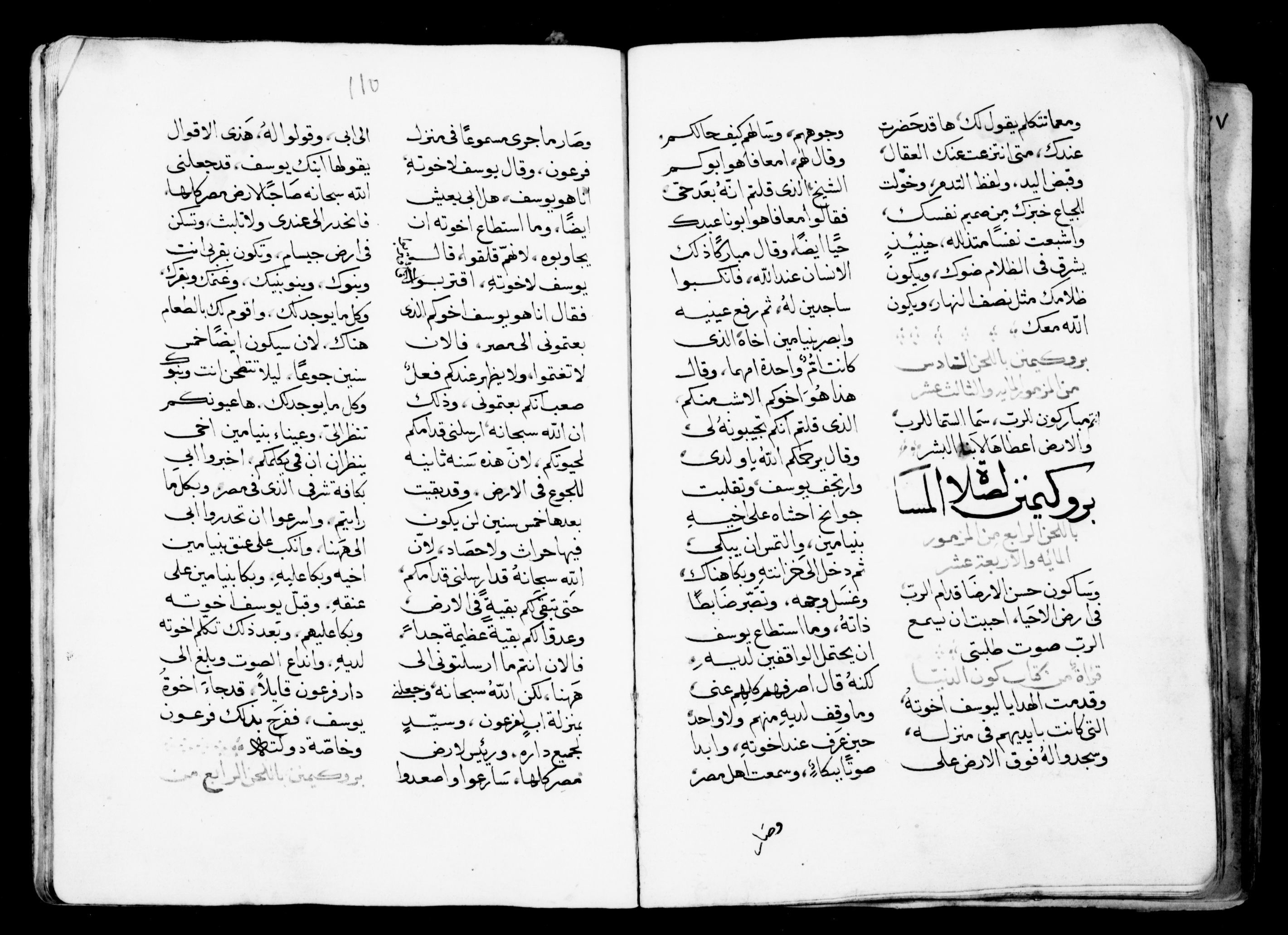 e978806bc Manuscripts in St. Catherine's Monastery, Mount Sinai, Arabic Manuscripts  683. Anthologion. (amedmonastery.00279391482-ms/) | Library of Congress