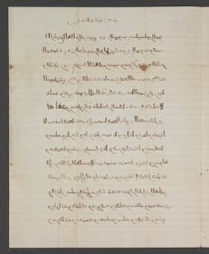 Image 2 of Arabic manuscript by Sheikh Sana See  | Library