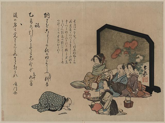 Kiku no tsuitate no mae no shuen