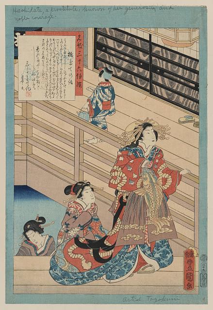 Hashidate no hanashi