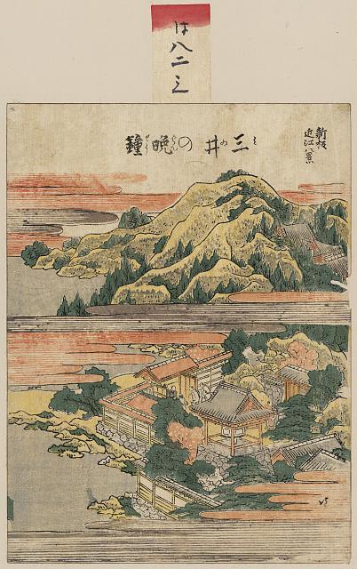 Mii no banshō