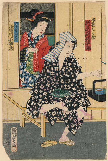 Kawarazaki gonjūrō [to] ichikawa kohanji