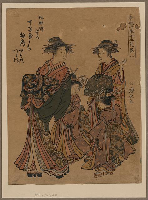 Chōjiya uchi hinazuru