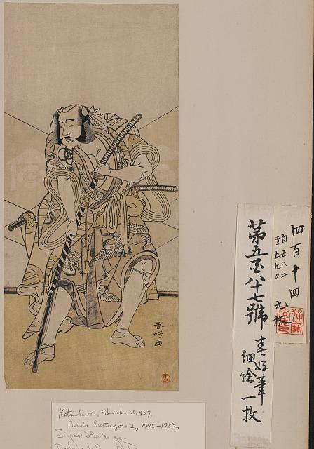 Nidaime bandō mitsugorō no asahina