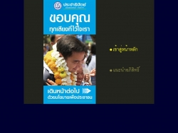 The  Official Abhisit Vejjajiva Website